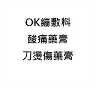 OK繃-敷料-刀燙傷-酸痛藥膏