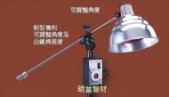 豪華型紅外線燈