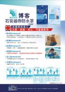 英國博客石膏繃帶防水罩
