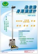 全自動身高體重測量器(身高,體重)