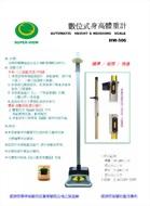手動式身高體重計(100人以下專用)