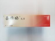 喜療瘀乳膏(處方) 40gm (乳膏)