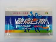 酸痛巴斯貼布 (10片/包)