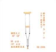 腋下拐杖(大中小三合一)