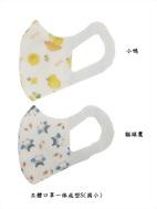 醫療級立體口罩 (一體成形 兒童) 50入/盒
