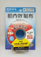 肌內效貼布(藍色)日本製