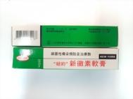 紐約新黴素 (28gm)