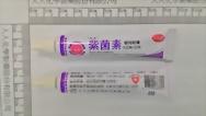 紫菌素眼藥膏(處方) 5g