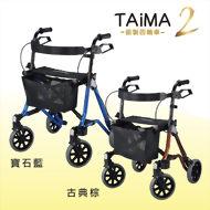 光星鋁製四輪助行車TAIMA2 (NOVA助行器)