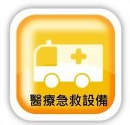 醫療急救設備