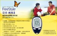 亞培輔理善越捷型血糖機