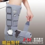 可調式充氣復健鞋