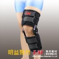 調整式膝關節42cm