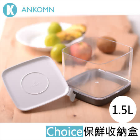 Ankomn Choice 真空保鮮盒 1.5L
