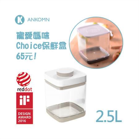 Ankomn Savior真空保鮮盒2.5L+Choice保鮮盒2.5L