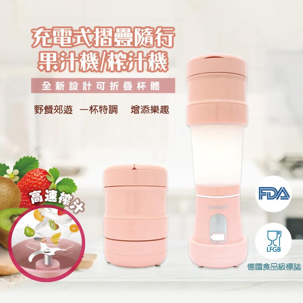 充電式摺疊隨行果汁機