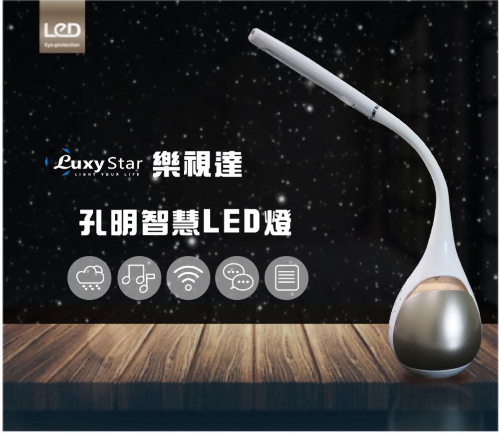 Luxy Star 樂視達AI人工智慧語音伴讀檯燈
