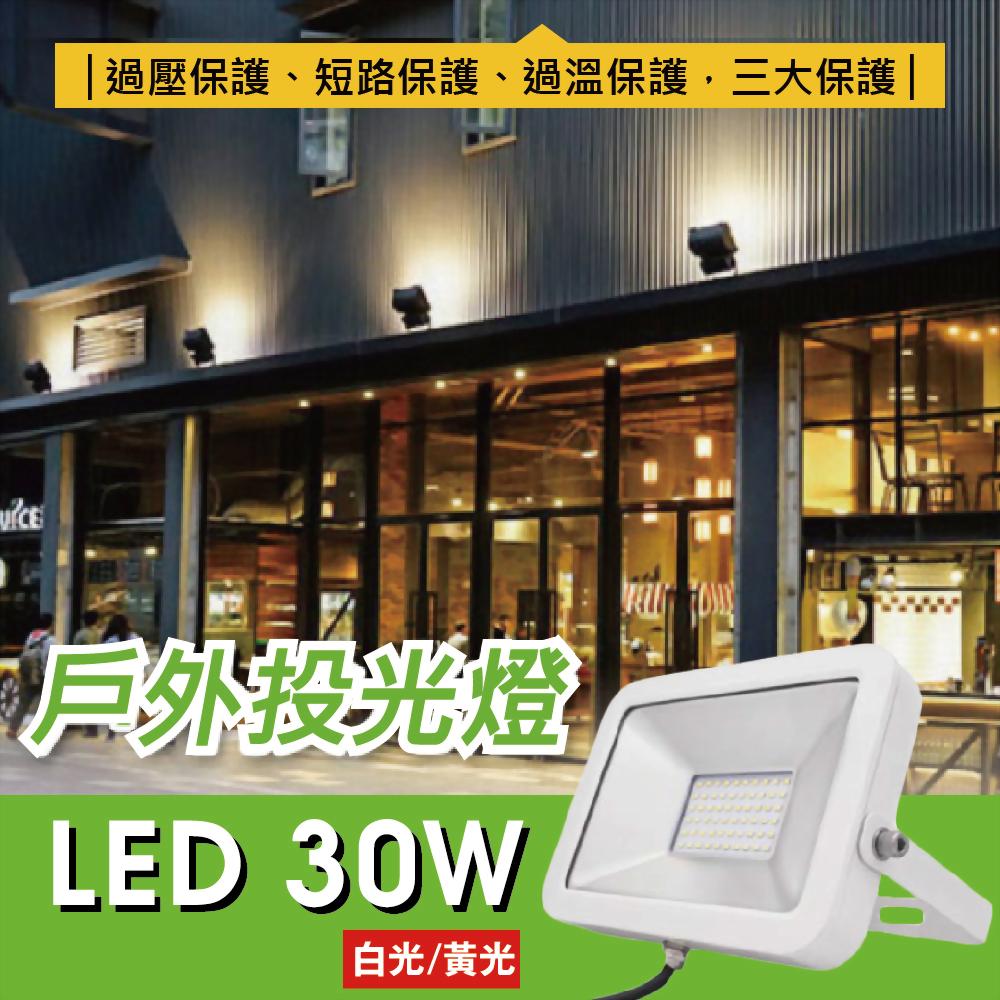 【SY 聲億】30W投光燈