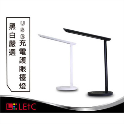 LETC 黑白嚴選USB充電護眼檯燈