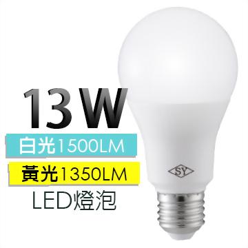 超值六入【SY 聲億】13WLED燈泡