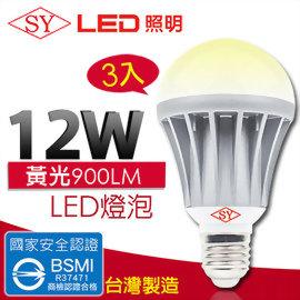 超值三入組【SY 聲億科技】全電壓 LED 12W 燈泡 CNS認證 黃光
