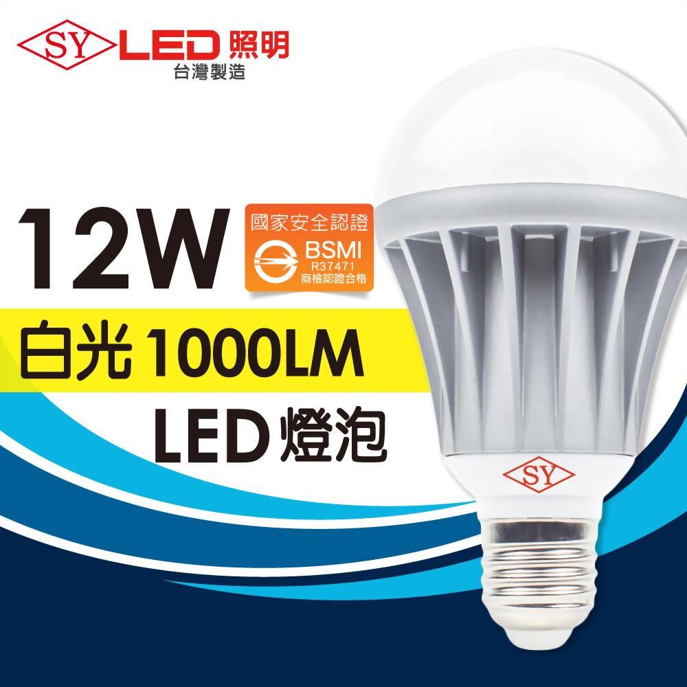 超值三入組【SY 聲億科技】全電壓 LED 12W 燈泡 CNS認證 白光
