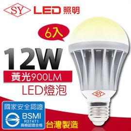 超值六入組【SY 聲億科技】全電壓 LED 12W 燈泡 CNS認證 黃光
