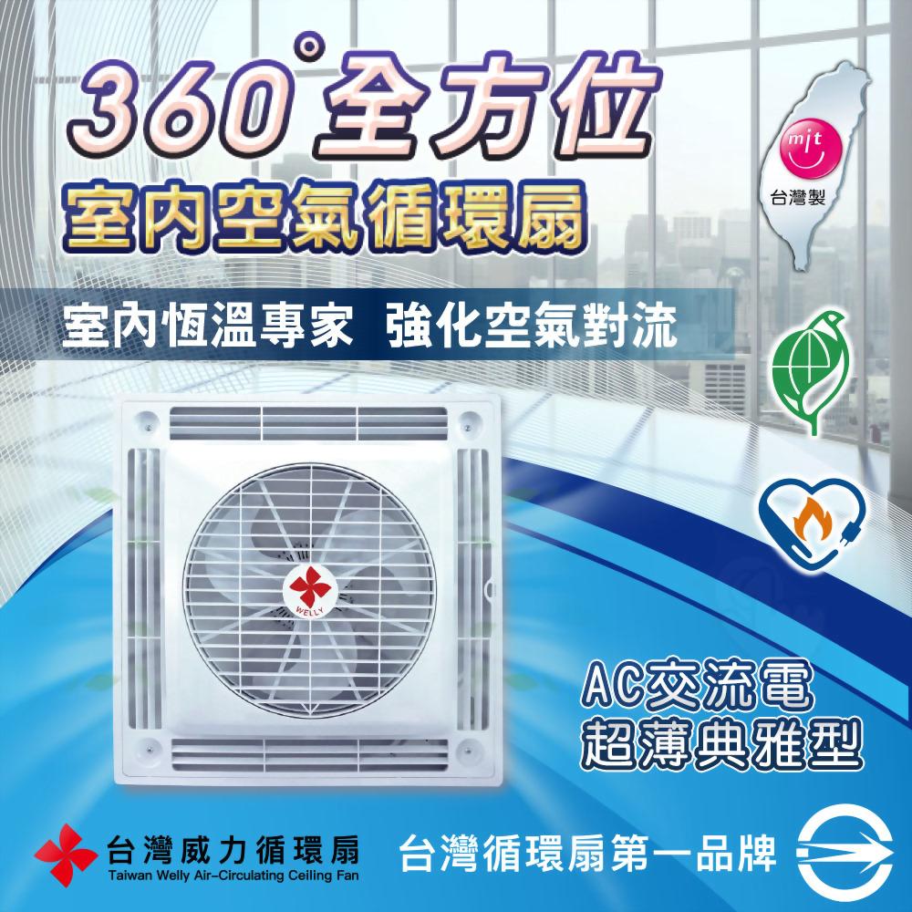 AC款 超薄典雅型空氣循環扇