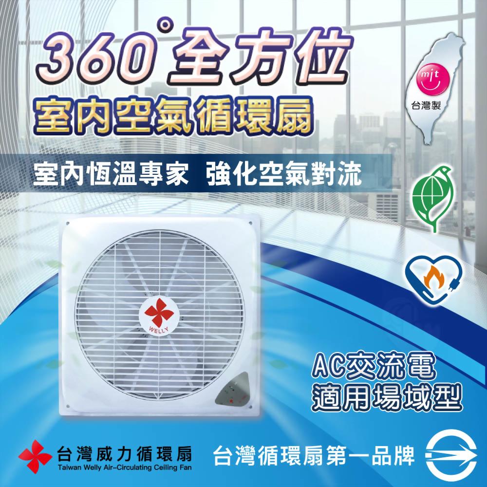 AC款 適用場域型空氣循環扇