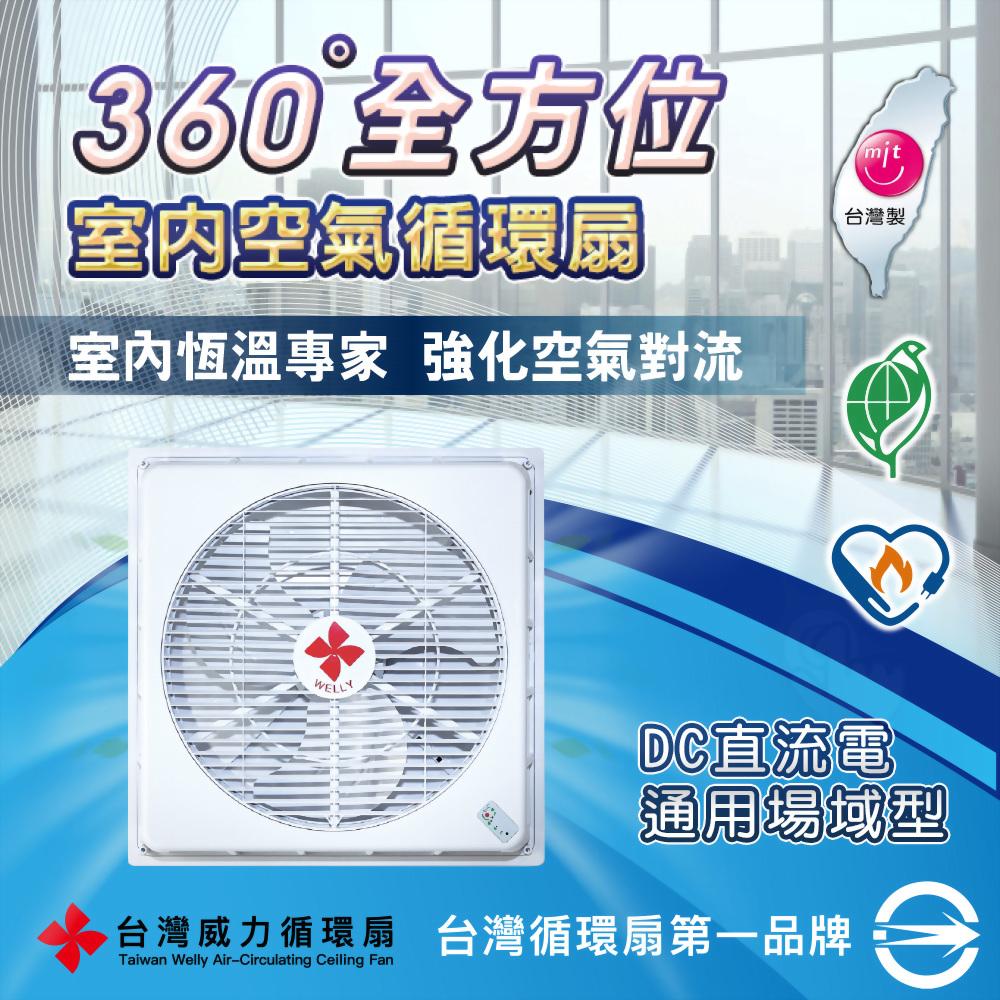 DC款 通用場域型空氣循環扇