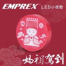EMPREX 紅媽祖保庇小元燈 LED小夜燈 床頭燈 廁所燈 浴室燈 樓梯燈