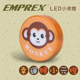 EMPREX 幸運猴小元燈 LED小夜燈 床頭燈 廁所燈 浴室燈 樓梯燈
