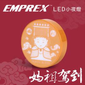 EMPREX 金媽祖保庇小元燈 LED小夜燈 床頭燈 廁所燈 浴室燈 樓梯燈