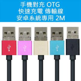 手機對充 OTG 快速充電 傳輸線 安卓系統專用 2M