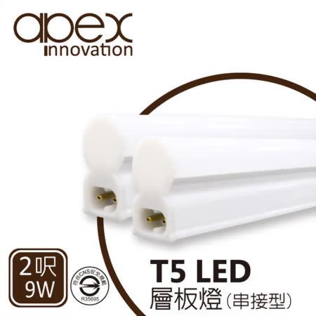 超值六入組《APEX》T5 LED 全塑層板燈(串接型) 2呎9W / 白光6000K / 2孔