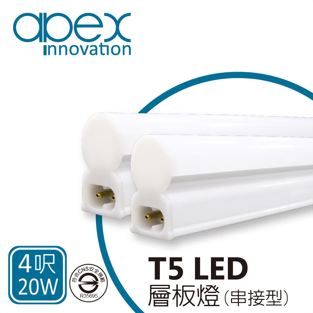 超值3入組《APEX》T5 LED 全塑層板燈(串接型) 4呎20W / 白光6000K / 2孔