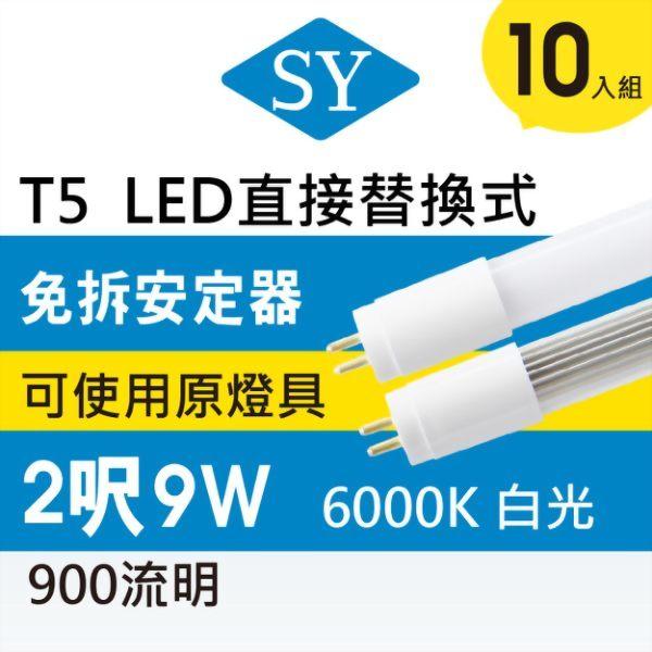 超值十入組【SY聲億科技】T5 直接替換式 2尺9W LED燈管 (免拆卸安定器)
