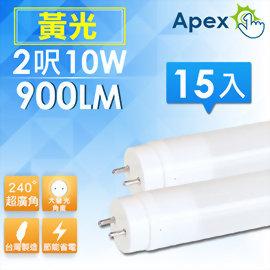 《APEX》超廣角 T8 LED 燈管 2呎10W 黃光(15入)