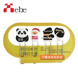 Xebe集比 可愛造型 文創設計 迴紋針-B款
