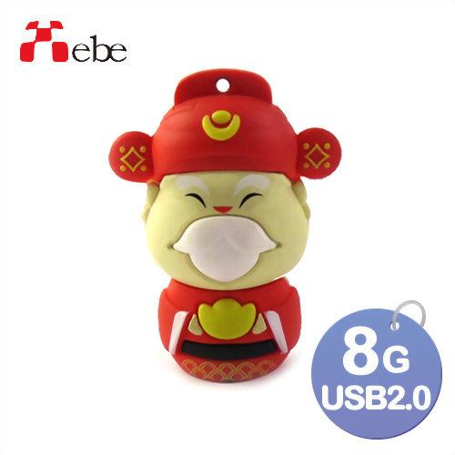 Xebe集比 8G 財神爺造型USB隨身碟