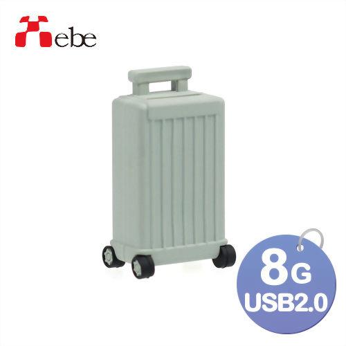 Xebe集比 8G 灰色行李箱造型USB隨身碟