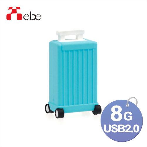Xebe集比 8G 藍色行李箱造型USB隨身碟