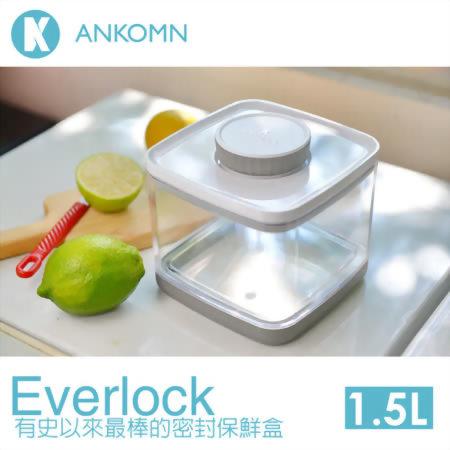 Ankomn Everlock 密封保鮮盒 1.5L