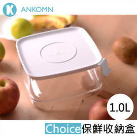 Ankomn Choice 保鮮盒1.0L