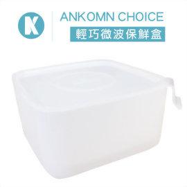 【超值兩入組】Choice 輕巧微波保鮮盒CHO-02-MS