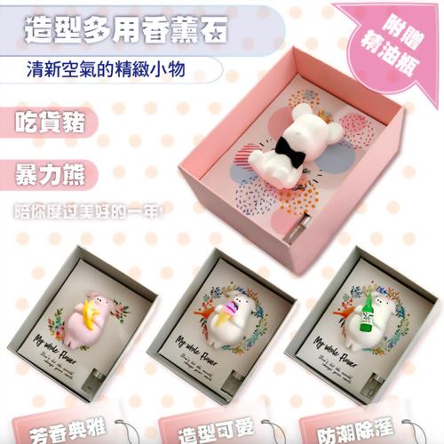 【APEX】精緻芳香-擴香石(四款造型  隨機香味)