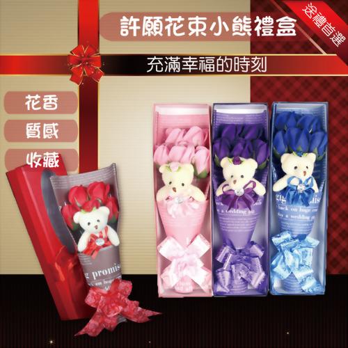 【APEX】許願花束小熊禮盒