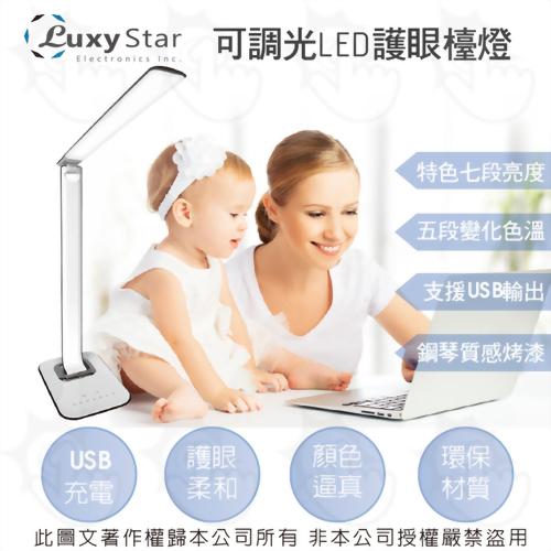 Luxy Star 樂視達 鋼琴烤漆USB充電LED護眼檯燈