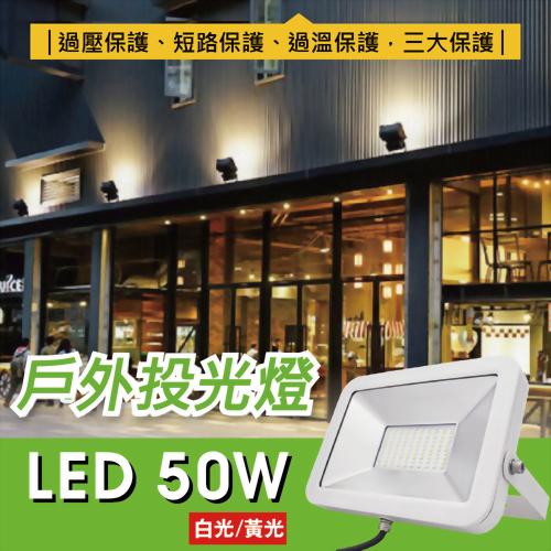 【SY 聲億】50W投光燈