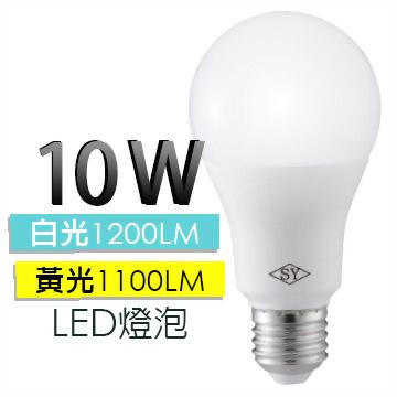 超值六入【SY 聲億】10WLED燈泡